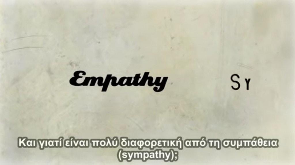 Ενσυναίσθηση