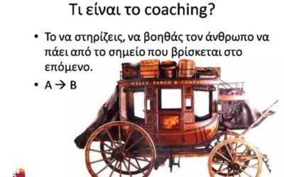 FB 2018 03 06 Τι είναι το coaching