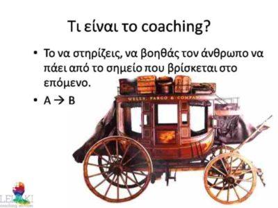 Γνωρίζοντας το Coaching