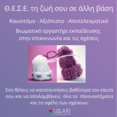 Διαφ FB ΘΕΣΕ